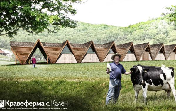 Kalen Farm